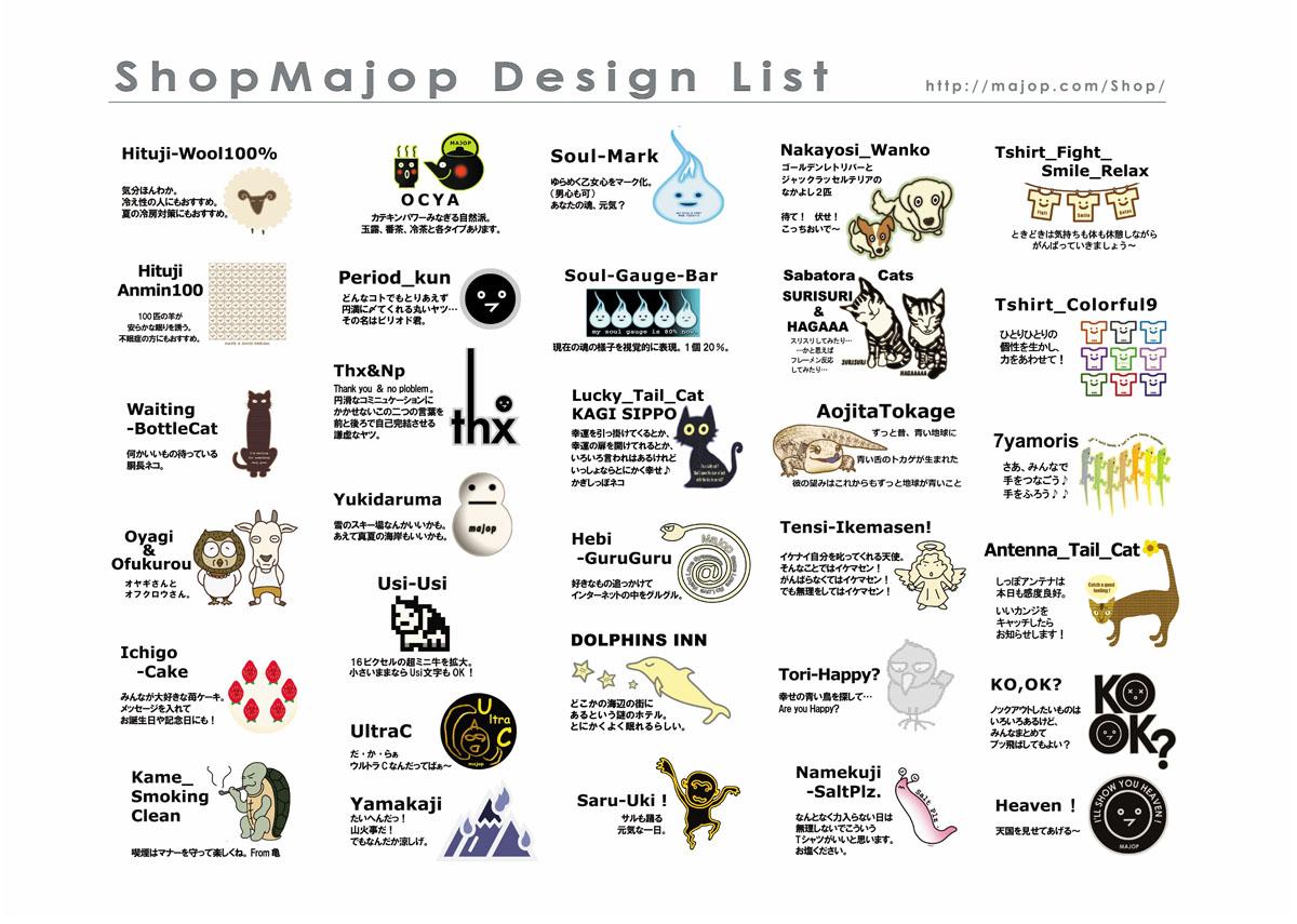 デザインリスト